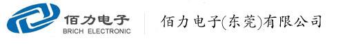 佰力电子(东莞)有限公司